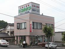 鹿嶋営業所